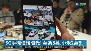 13:10 MWC將登場 華為5G手機要價8萬! ( 2019-02-25 )