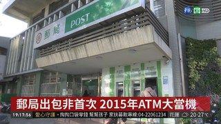 20:37 郵局連線大當機 無法存領大額款項 ( 2018-12-21 )