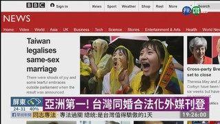 20:22 台灣同婚合法化 外媒大篇幅報導 ( 2019-05-17 )