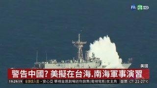 20:20 警告中國? 美擬在台海.南海軍事演習 ( 2018-10-04 )