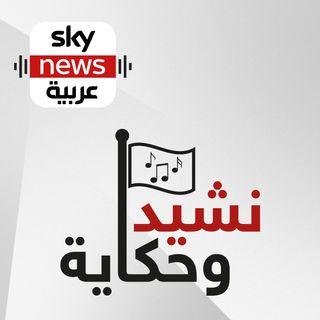 النشيد التونسي: كتبه الرافعي لتمجيد مصر