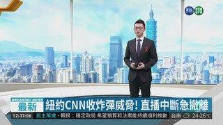 13:09 紐約CNN收炸彈威脅! 直播中斷急撤離 ( 2018-12-07 )