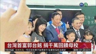 19:46 板橋國小校慶 大學長郭台銘捐千萬 ( 2019-03-09 )