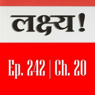 Ep. 242: लक्ष्य - अध्याय 20