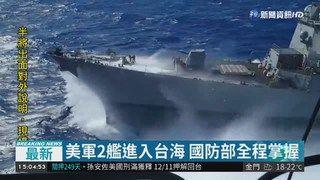 16:22 美軍2艦進入台海 國防部全程掌握 ( 2018-11-29 )