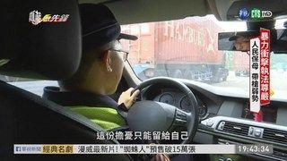 """19:51 暴力衝擊執法尊嚴 警嘆""""帶槍的弱勢"""" ( 2019-07-04 )"""