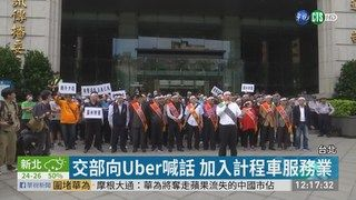 13:27 Uber條款10月開罰 駕駛下午抗議 ( 2019-05-29 )