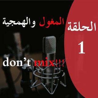 Podcast المغول والهمجية don't mix!!!!