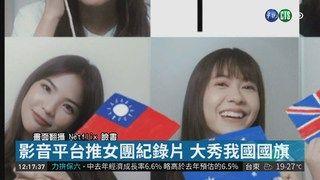 12:53 影音串流平台推紀錄片 秀我國國旗 ( 2019-03-05 )