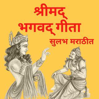 Bhagwad Gita Adhyay 4 (Dnyaan karma Sanyas yog)  - Sulabh Marathi