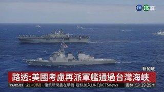 19:26 路透:美國考慮再派軍艦通過台灣海峽 ( 2018-10-20 )