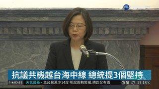 15:00 中共戰機越台海中線 總統:公然挑釁 ( 2019-04-01 )