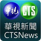 華視新聞 CTSNews