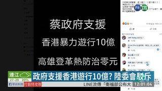 12:42 政府支援香港遊行10億? 陸委會駁斥 ( 2019-06-20 )