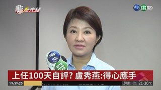 20:26 上任100天自評? 盧秀燕:得心應手 ( 2019-04-03 )