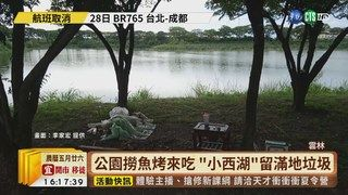 """16:53 【台語新聞】公園撈魚烤來吃 """"小西湖""""留滿地垃圾 ( 2019-06-28 )"""