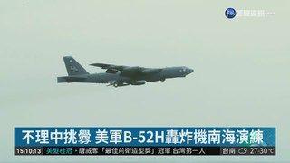16:49 不理中挑釁 美軍B-52H轟炸機南海演練 ( 2018-10-18 )