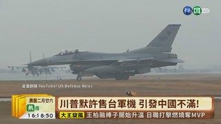 16:38 【台語新聞】時隔27年! 美將售我66架F-16V戰機 ( 2019-04-01 )