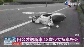 20:51 阿公才送新車 18歲少女摔車枉死 ( 2019-06-17 )