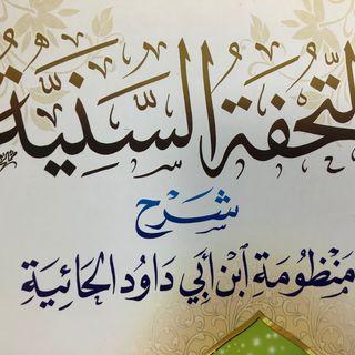 The Poem Of Ibnu Abi Dawud الحائية