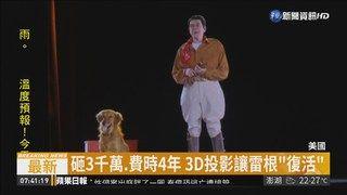 """09:27 3D立體投影技術 雷根""""活""""過來了! ( 2018-10-12 )"""