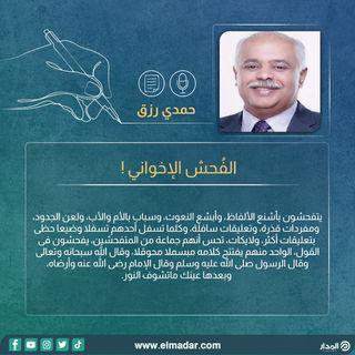 الفُحش الإخواني !   حمدي رزق