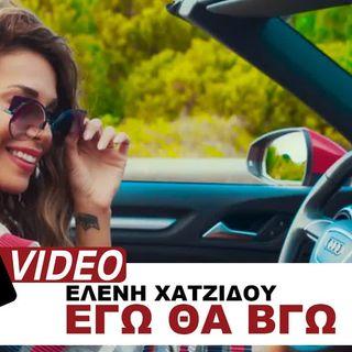 Ελένη Χατζίδου - Εγώ θα βγω - Eleni Xatzidou - Ego tha vgo - Official Video Clip