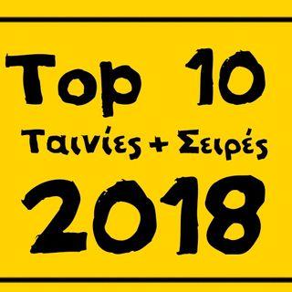Top 10 Ταινίες+Σειρές 2018 - Monkey Bros Show