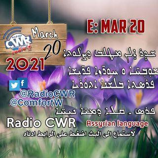 آذار 20 البث الآشوري2021 / اضغط هنا على الرابط لاستماع الى البث