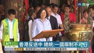 13:39 香港反送中 總統:一國兩制不可行 ( 2019-06-16 )