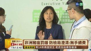 16:30 【台語新聞】打擊假新聞 蘇揆:行動支付不含繳罰單 ( 2019-04-15 )