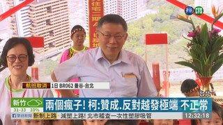 12:49 柯文哲明赴上海 將出席雙城論壇 ( 2019-07-01 )
