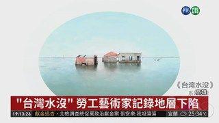 """20:13 """"台灣水沒"""" 勞工藝術家記錄地層下陷 ( 2018-09-20 )"""