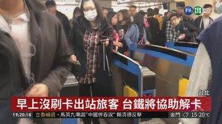 20:07 台鐵驗票閘門故障 台北車站被塞爆 ( 2019-03-13 )