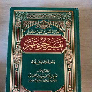 Episode 14 - Tafsir Juz Amma By Shaykh Al Fawzan