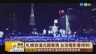 17:00 【台語新聞】台日影視合作簽約 合拍互惠創雙贏 ( 2019-06-19 )