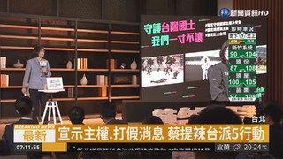 """15:05 蔡英文拚初選 """"辣台派""""開講人氣旺 ( 2019-04-04 )"""