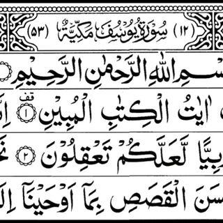 #IlPattoDiAbramo: Letture coraniche, Surah Yousuf. Con l'Imam Yahya Pallavicini
