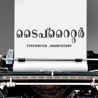 ടൈപ്റൈറ്റർ - കഥ കേൾക്കാം - ജോസ് ലെറ്റ് ജോസെഫ് - TYPEWRITER - STORY TELLING - JOSELET JOSEPH