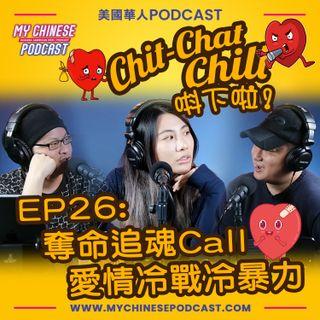 EP26: 奪命追魂Call 愛情冷戰冷暴力