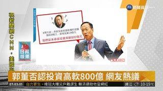 08:47 郭董否認投資高軟800億 網友熱議 ( 2019-02-19 )