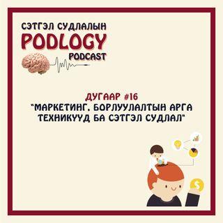 16. Маркетинг, борлуулалтын арга техникүүд ба сэтгэл судлал