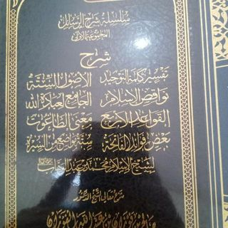 Nubdzah Fiy Al-Aqidah Al-Islamiyah [Faedah Ilmu Sekayu]-1