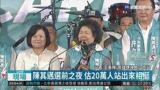 21:35 守護高雄! 陳菊現身陳其邁選前之夜 ( 2018-11-23 )