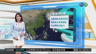 13:21 中南部日夜溫差大 東半部短暫雨 ( 2018-10-06 )