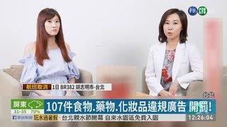 12:38 台北市衛生局 社群媒體廣告大稽查 ( 2019-07-01 )