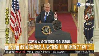 08:28 川普痛罵CNN記者 成選後最夯話題 ( 2018-11-08 )