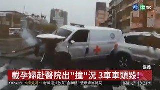 19:48 載孕婦生產! 救護車連環撞釀5傷 ( 2019-03-24 )