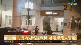 14:14 北捷內湖站提款機 疑電線走火冒煙 ( 2019-01-26 )