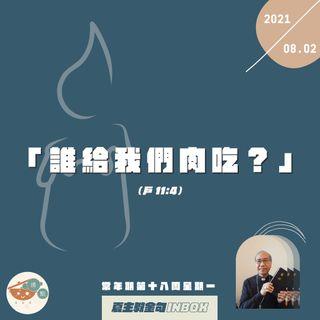 夏主教金句INBOX::8月2日星期一【誰給我們肉吃?】(戶 11:4)